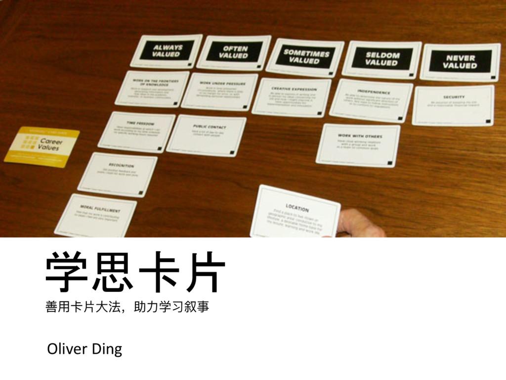 学思卡片 12/31/2016 ࠺አܜᇆय़ဩ҅ۗێԟݓԪ Oliver Ding
