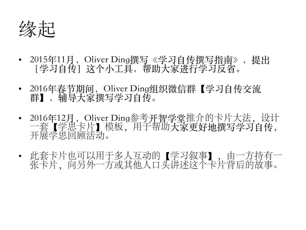缘起 • 2015年11⽉,Oliver Ding撰写《学习⾃传撰写指南》,提出 [学习⾃传...
