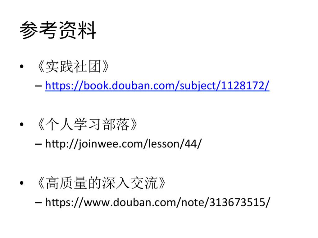 ݇ᘍᩒා • 《实践社团》 –h8ps://book.douban.com/subject...