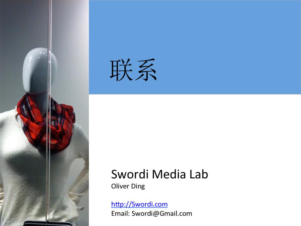 Swordi Media Lab Oliver Ding h8p://Swordi.com E...
