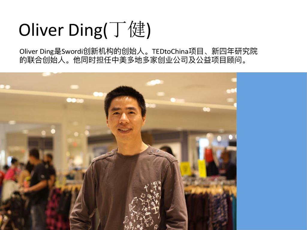 Oliver Ding(丁健) Oliver Ding是SwordiڠෛጱڠতՈ̶TEDt...