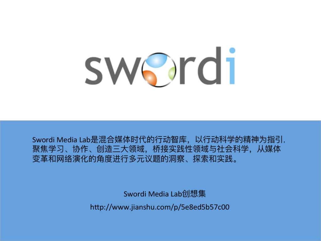 Swordi Media LabฎႰݳড়֛դጱᤈۖฬପ҅զᤈۖᑀጱᔜᐟԅ, ᘸᆌԟ̵...