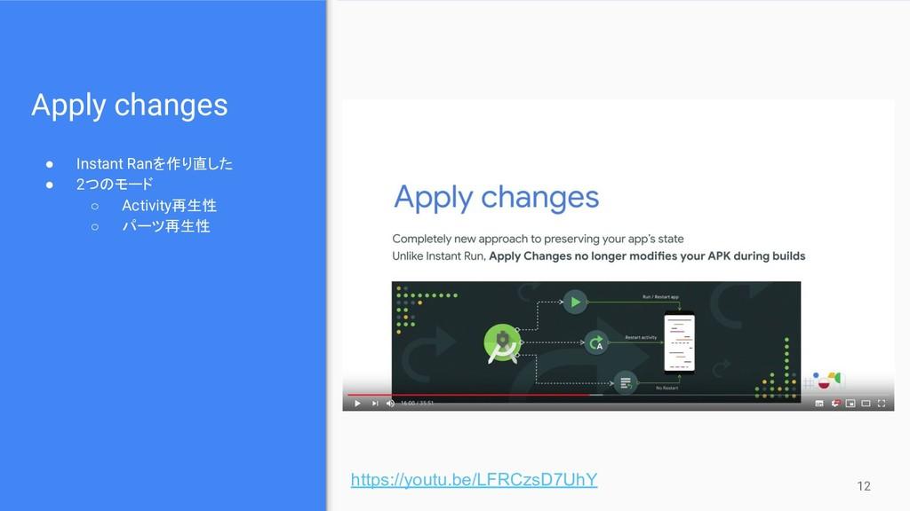 Apply changes 12 https://youtu.be/LFRCzsD7UhY ●...