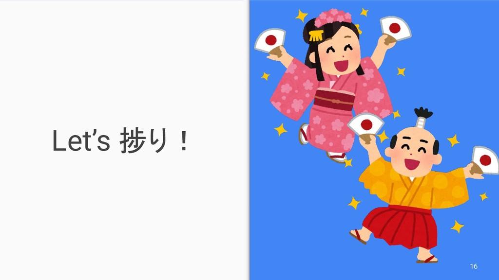 Let's 捗り! 16