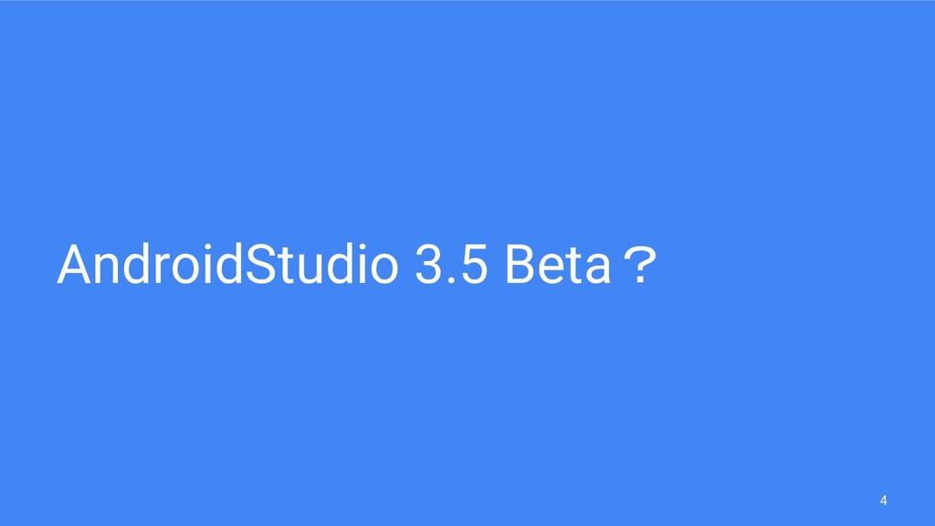AndroidStudio 3.5 Beta? 4