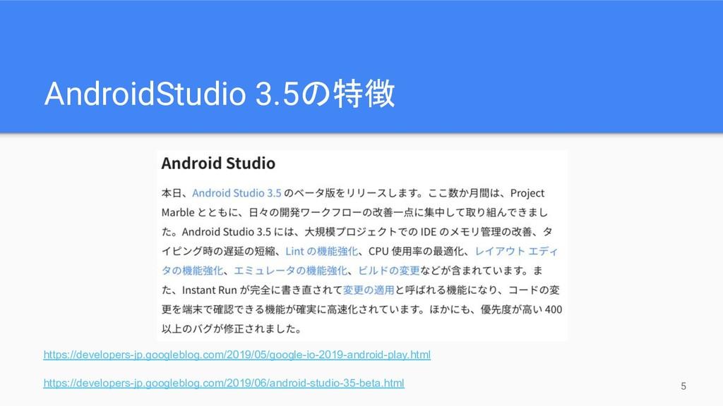 AndroidStudio 3.5の特徴 5 https://developers-jp.go...