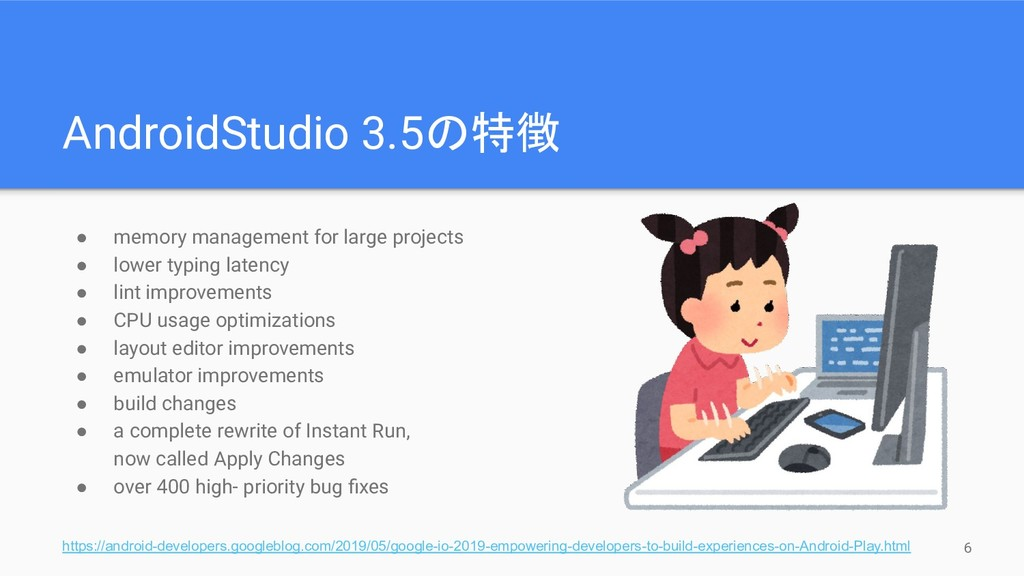 AndroidStudio 3.5の特徴 6 https://android-develope...