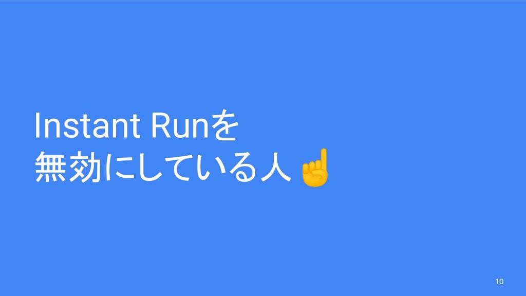 Instant Runを 無効にしている人☝ 10