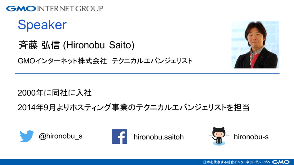 Speaker 斉藤 弘信 (Hironobu Saito) GMOインターネット株式会社 テ...