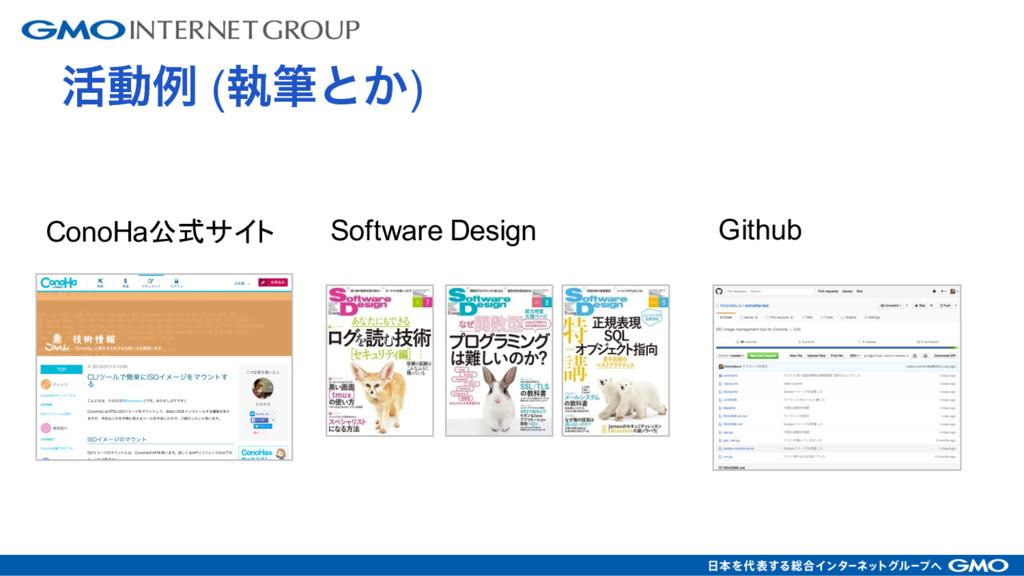 ׆ಈྫ (ࣥචͱ͔) Software Design ConoHa公式サイト Github