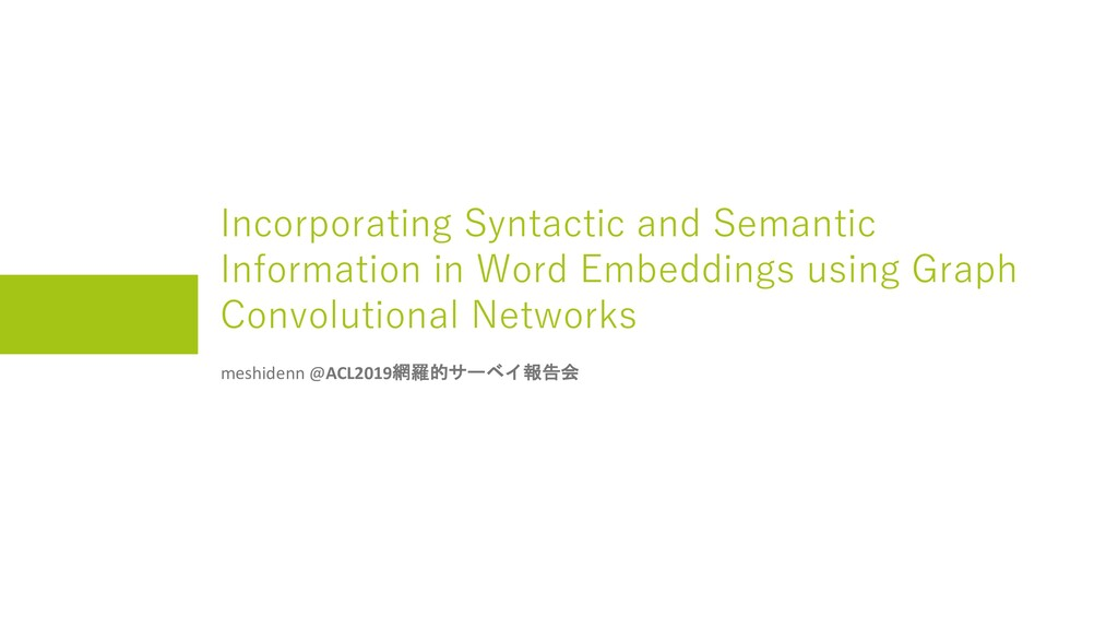 Incorporating Syntactic and Semantic Informatio...