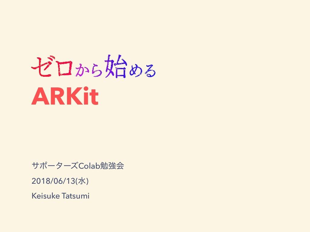 ARKit αϙʔλʔζColabษڧձ 2018/06/13(ਫ) Keisuke Tats...