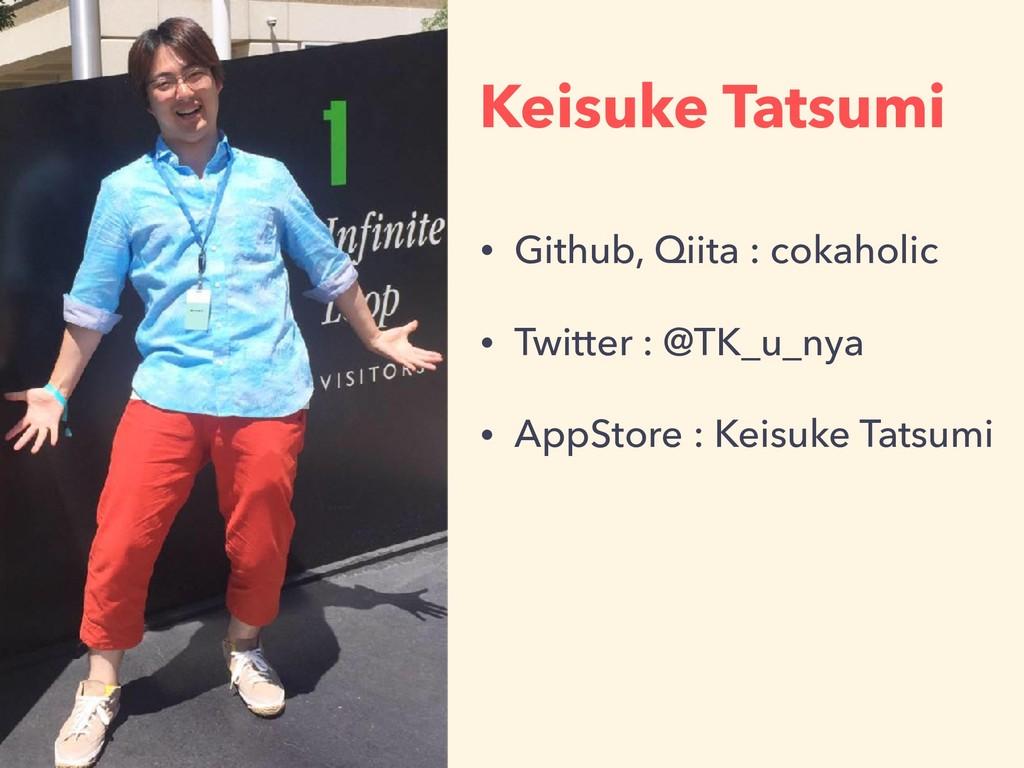 Keisuke Tatsumi • Github, Qiita : cokaholic • T...
