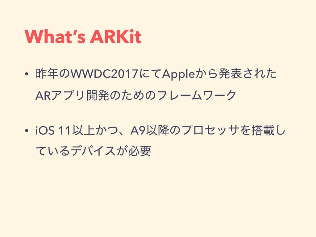 What's ARKit • ࡢͷWWDC2017ʹͯApple͔Βൃද͞Εͨ ARΞϓϦ։...