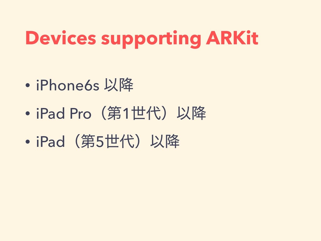 Devices supporting ARKit • iPhone6s Ҏ߱ • iPad P...