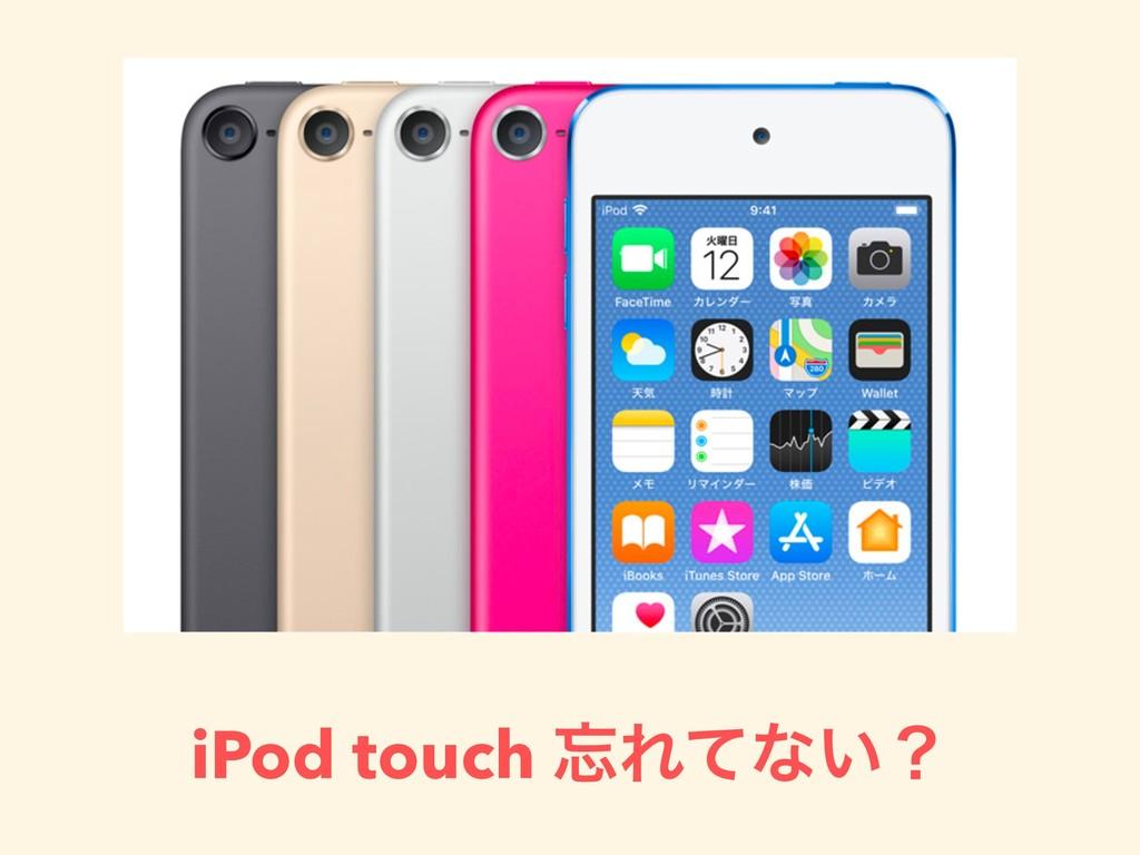 iPod touch Εͯͳ͍ʁ