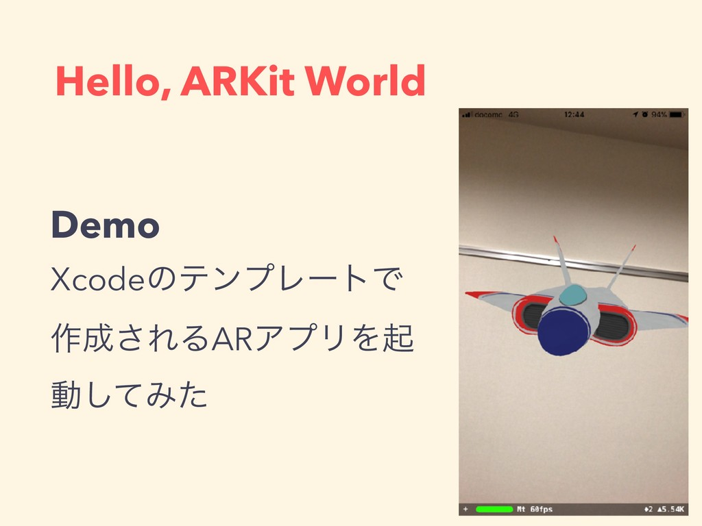 Hello, ARKit World Demo XcodeͷςϯϓϨʔτͰ ࡞੒͞ΕΔARΞϓ...