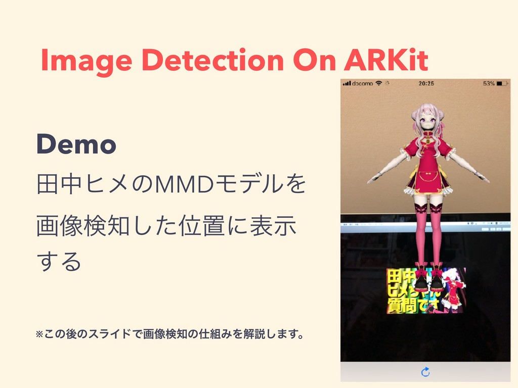 Image Detection On ARKit Demo ాதώϝͷMMDϞσϧΛ ը૾ݕ஌...