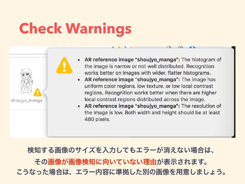 Check Warnings ݕ͢Δը૾ͷαΠζΛೖྗͯ͠Τϥʔ͕ফ͑ͳ͍߹ɺ ͦͷ...