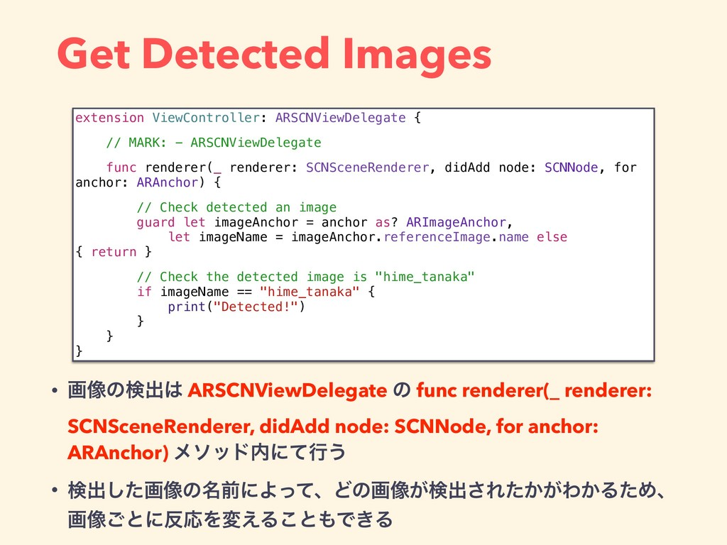 Get Detected Images extension ViewController: A...