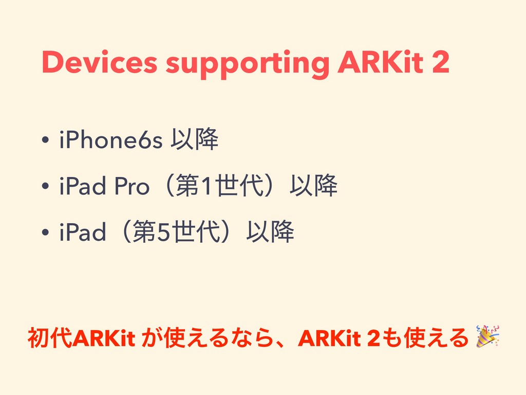 Devices supporting ARKit 2 • iPhone6s Ҏ߱ • iPad...