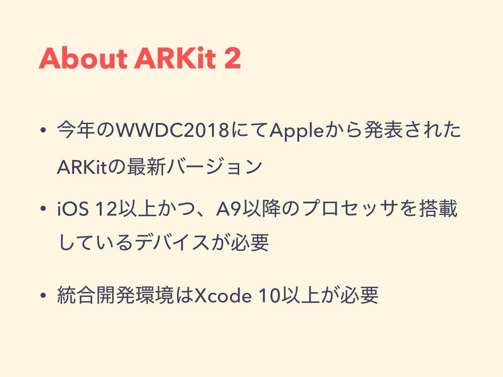 About ARKit 2 • ࠓͷWWDC2018ʹͯApple͔Βൃද͞Εͨ ARKit...