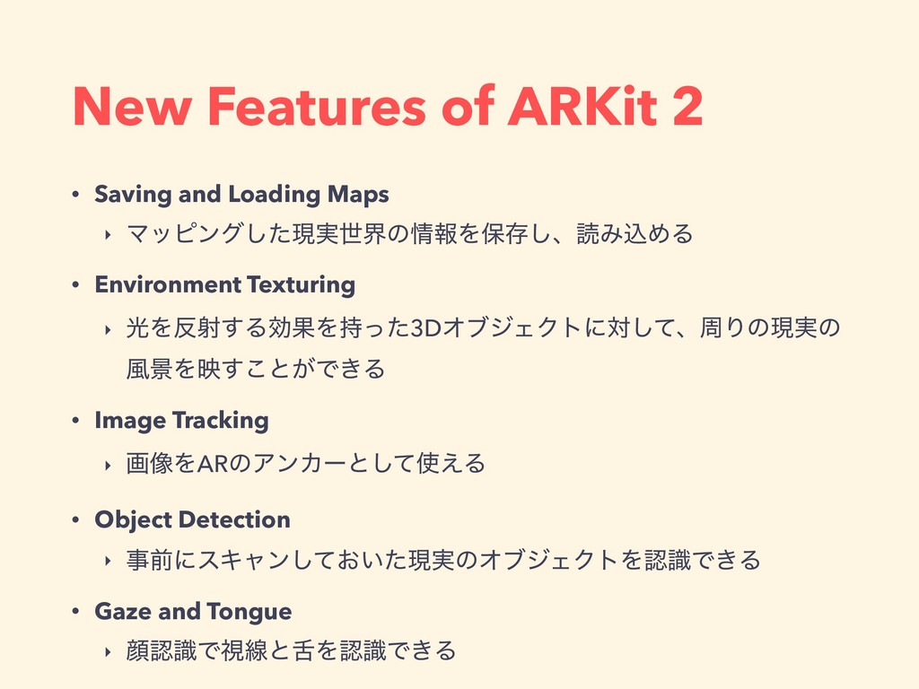 New Features of ARKit 2 • Saving and Loading Ma...