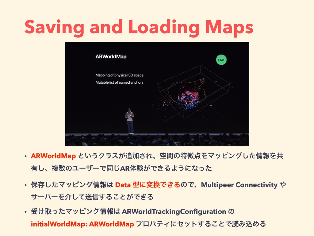 Saving and Loading Maps • ARWorldMap ͱ͍͏Ϋϥε͕௥Ճ͞...