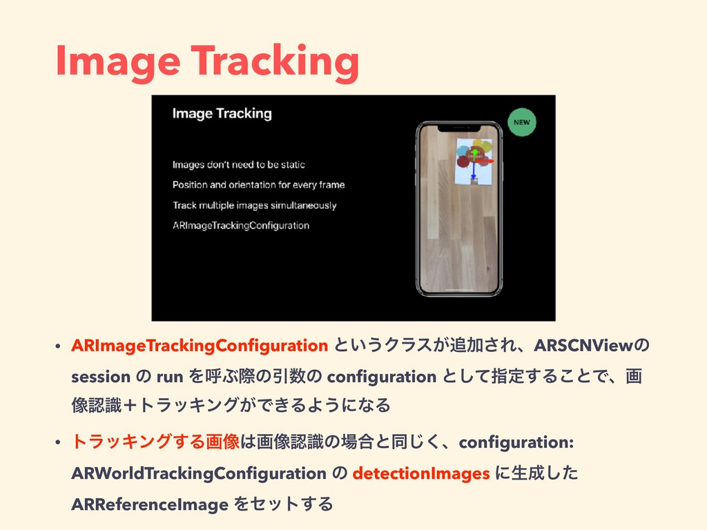 Image Tracking • ARImageTrackingConfiguration ͱ͍...