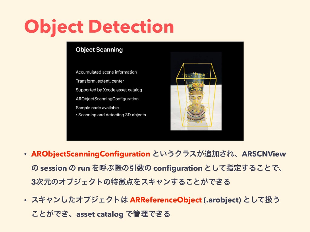 Object Detection • ARObjectScanningConfiguration...