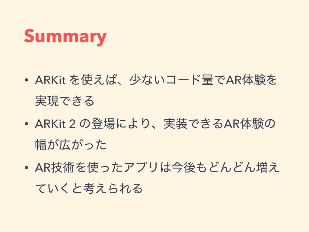Summary • ARKit Λ͑ɺগͳ͍ίʔυྔͰARମݧΛ ࣮ݱͰ͖Δ • ARKi...