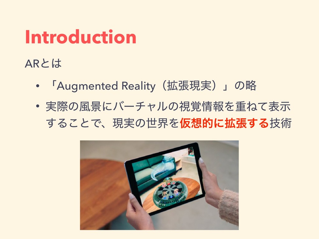 Introduction ARͱ͸ • ʮAugmented Realityʢ֦ுݱ࣮ʣʯͷུ...