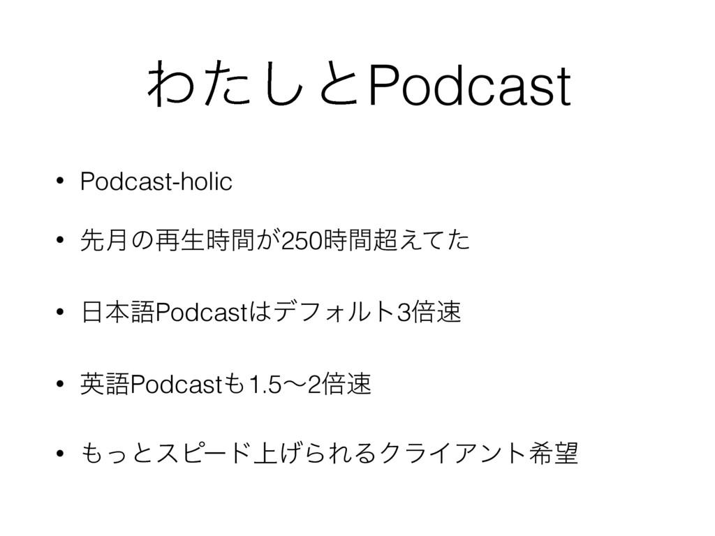Θͨ͠ͱPodcast • Podcast-holic • ઌ݄ͷ࠶ੜ͕ؒ250ؒ͑ͯͨ...