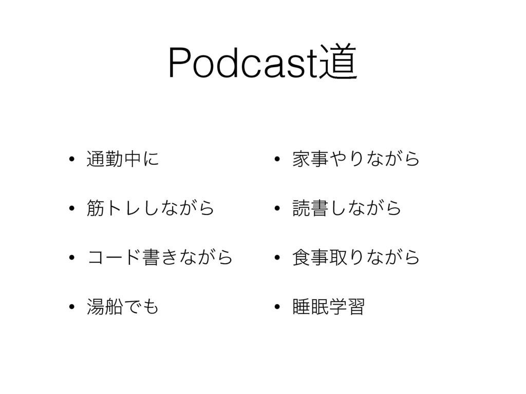 Podcastಓ • ௨ۈதʹ • ےτϨ͠ͳ͕Β • ίʔυॻ͖ͳ͕Β • ౬ધͰ • Ո...