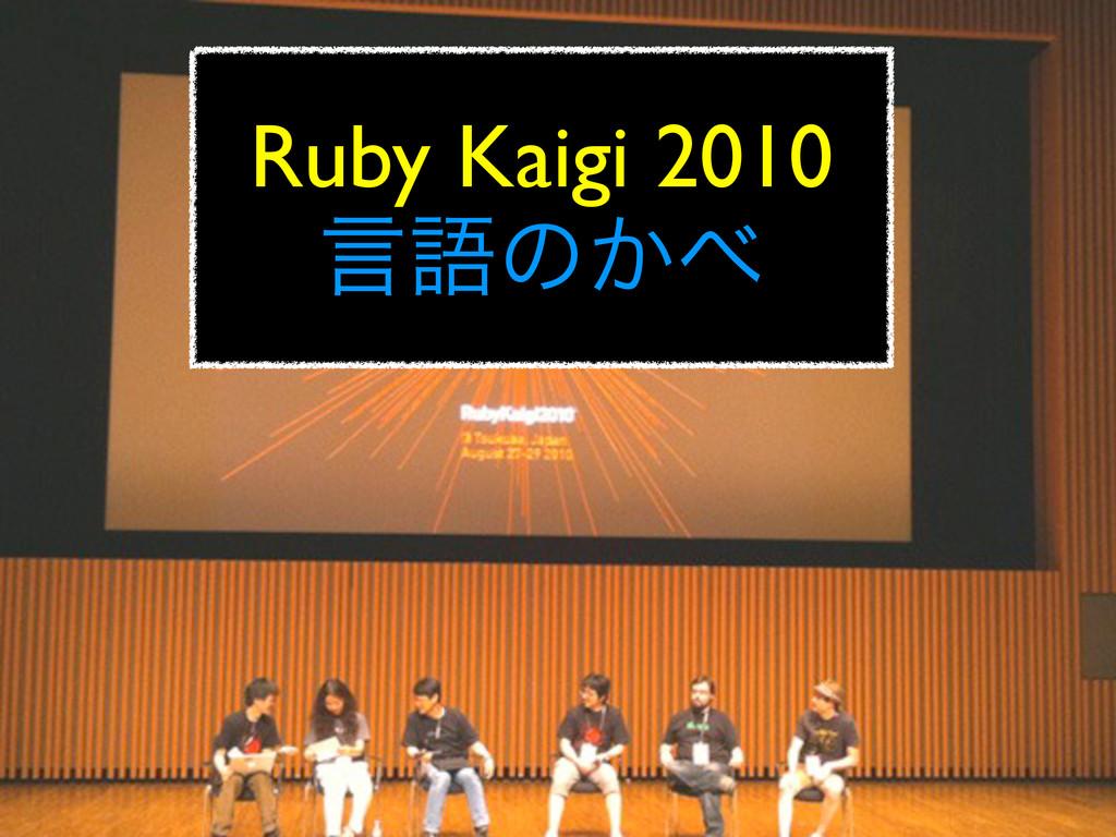 Ruby Kaigi 2010 ݴޠͷ͔