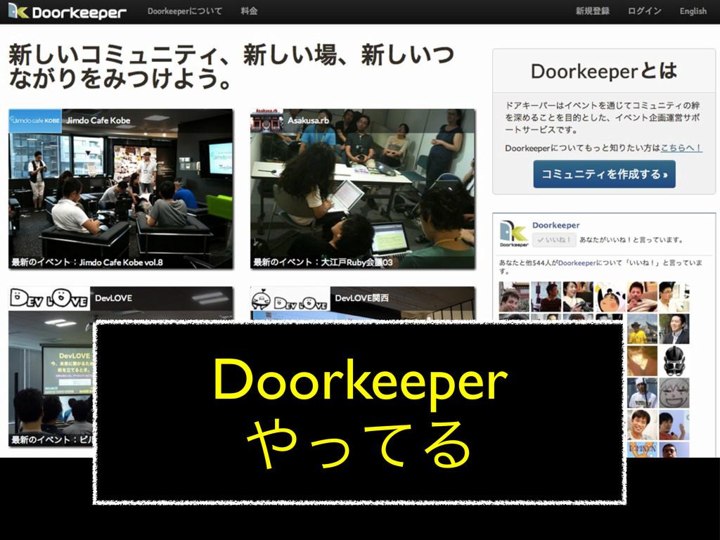 Doorkeeper ͬͯΔ