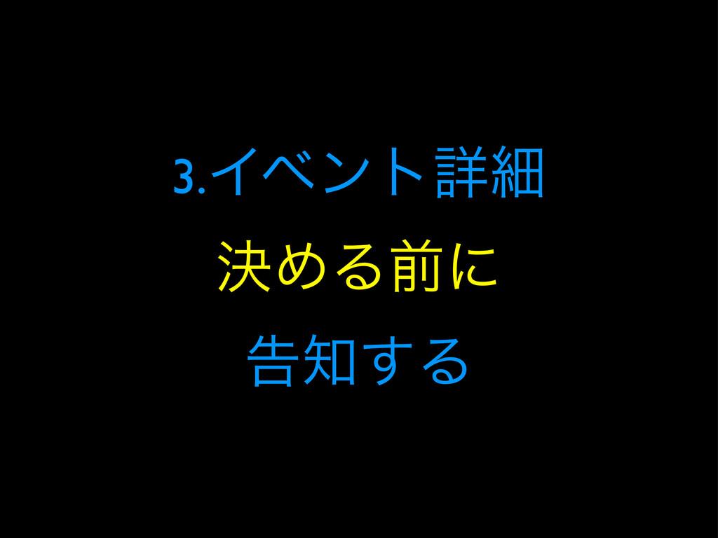 3.Πϕϯτৄࡉ ܾΊΔલʹ ࠂ͢Δ