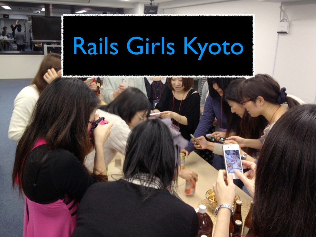 εΫϥϜಓ ؔ Rails Girls Kyoto