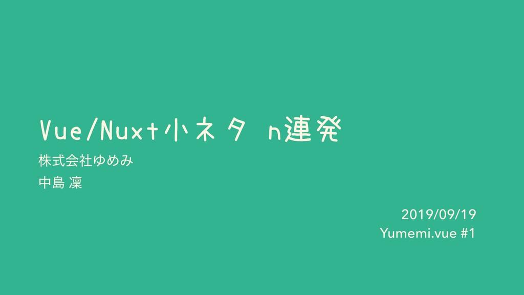 Vue/Nuxt小ネタ n連発 2019/09/19 Yumemi.vue #1 גࣜձࣾΏΊ...