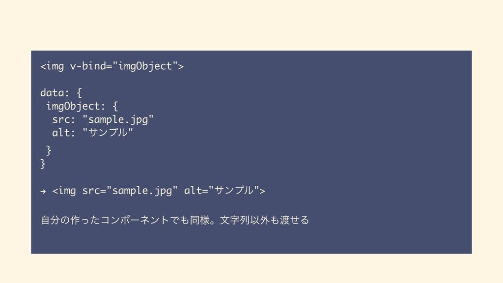 """<img v-bind=""""imgObject""""> data: { imgObject: { s..."""