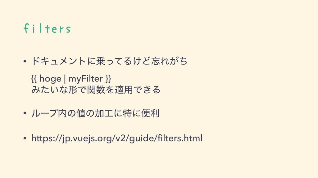 filters • υΩϡϝϯτʹͬͯΔ͚ͲΕ͕ͪ {{ hoge   myFilter...