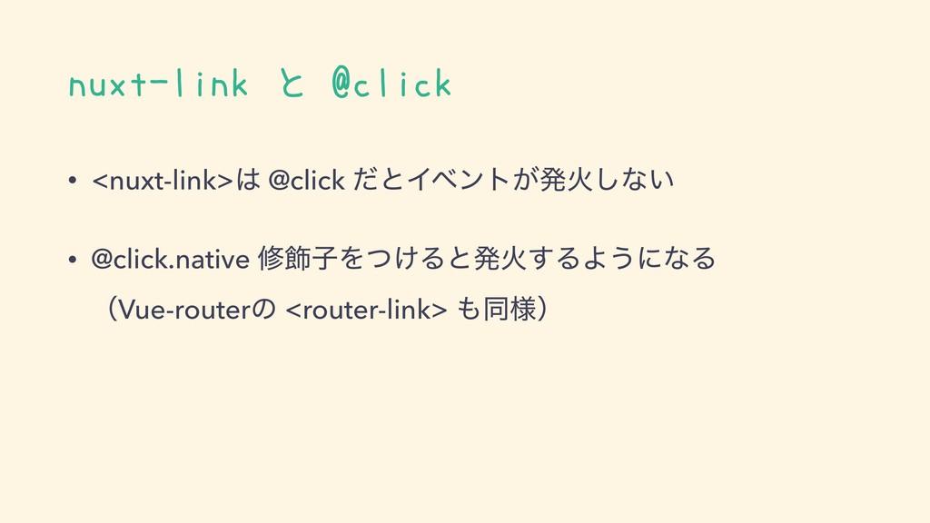 nuxt-link と @click • <nuxt-link> @click ͩͱΠϕϯτ...