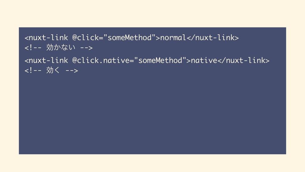 "<nuxt-link @click=""someMethod"">normal</nuxt-lin..."