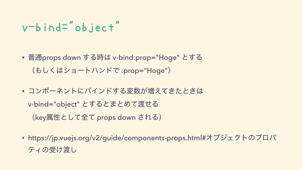 "v-bind=""object"" • ී௨props down ͢Δ v-bind:prop..."