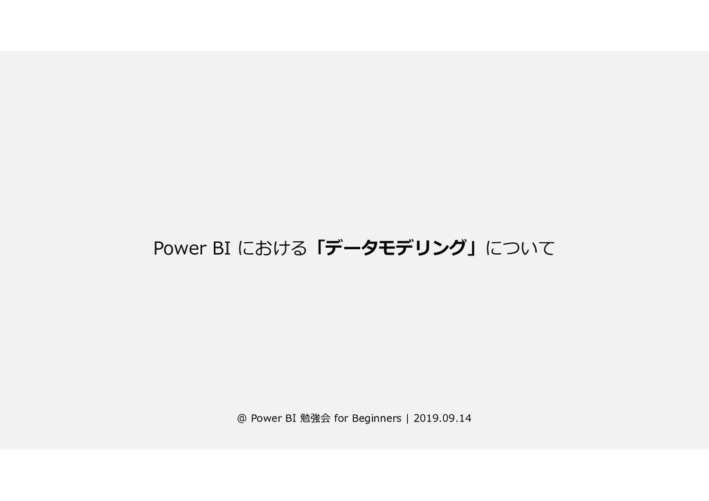 Power BI における「データモデリング」について @ Power BI 勉強会 for ...