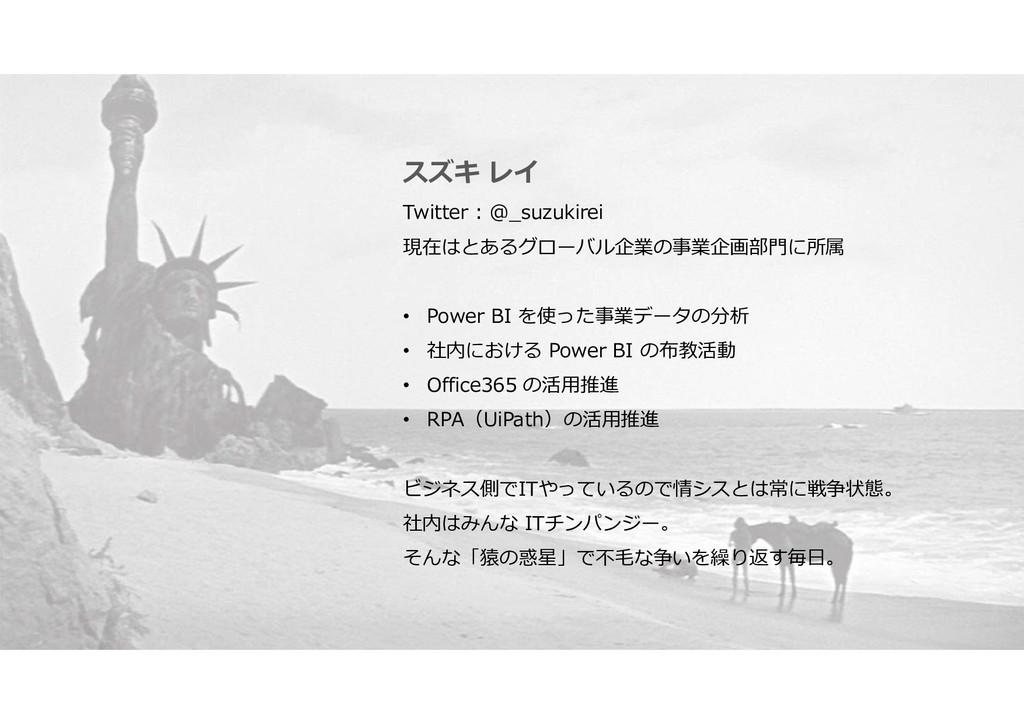 スズキ レイ Twitter : @_suzukirei 現在はとあるグローバル企業の事業企画...