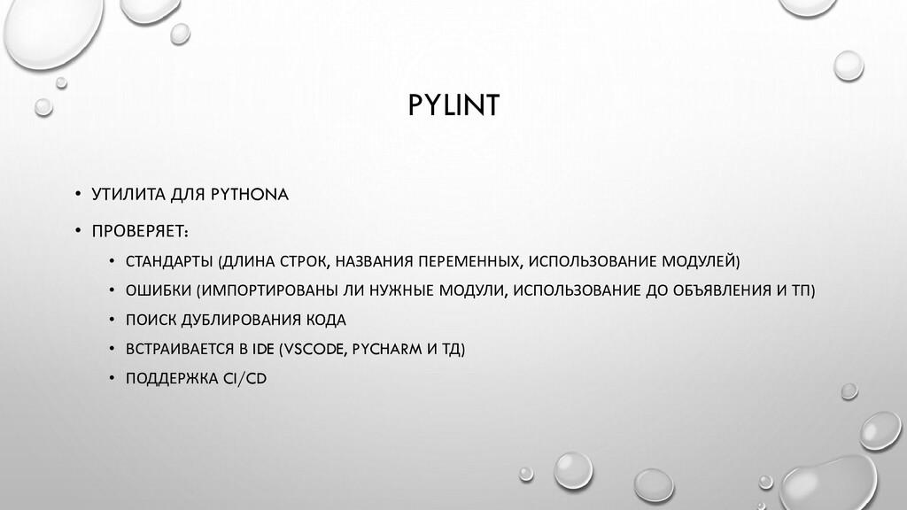 PYLINT • УТИЛИТА ДЛЯ PYTHONA • ПРОВЕРЯЕТ: • СТА...