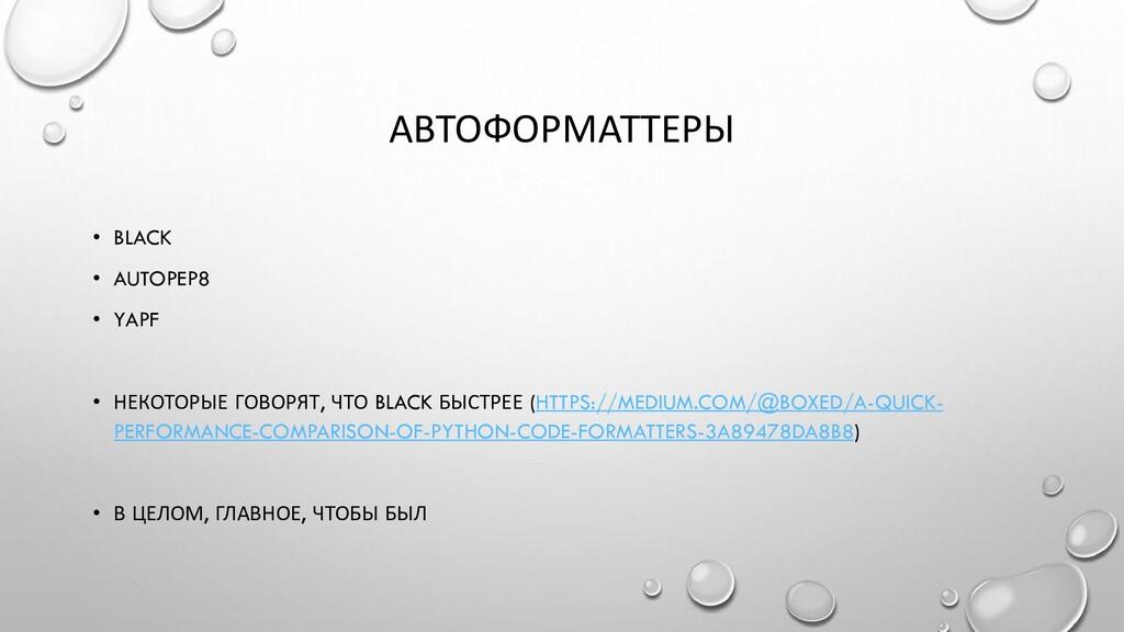 АВТОФОРМАТТЕРЫ • BLACK • AUTOPEP8 • YAPF • НЕКО...
