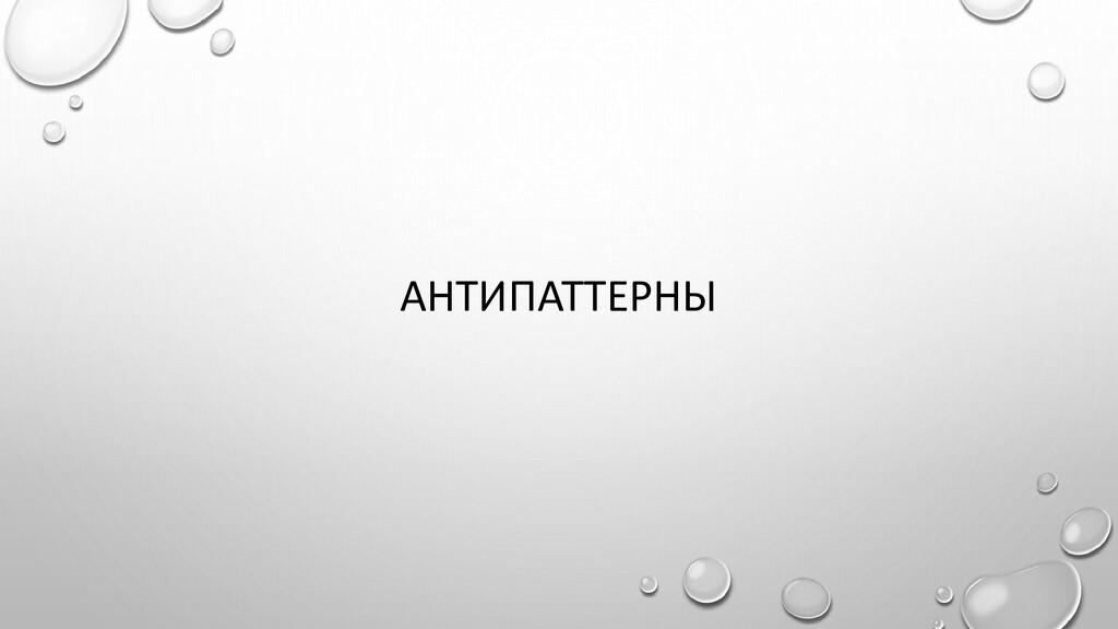 АНТИПАТТЕРНЫ