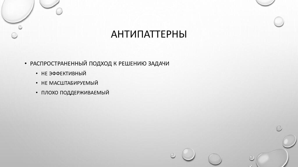 АНТИПАТТЕРНЫ • РАСПРОСТРАНЕННЫЙ ПОДХОД К РЕШЕНИ...